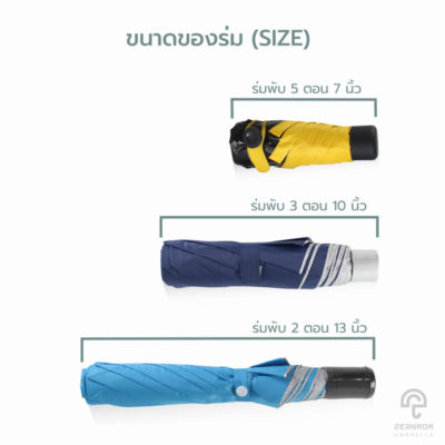 , วิธีการสั่งซื้อร่ม ทั้งสีและขนาดต่างๆในร่มแต่ละชนิด