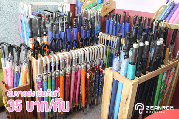 ร้านขายร่มสำเพ็ง ขายส่งร่มราคาถูกจากโรงงาน แหล่งซื้อร่มให้ได้ร่มราคาถูก