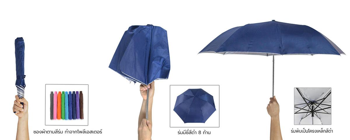 รายละเอียดร่มพับ