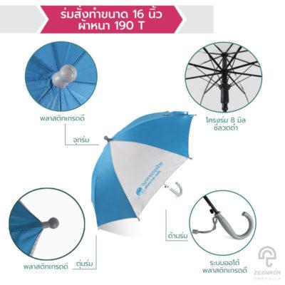 ขนาดของร่ม 16 นิ้ว