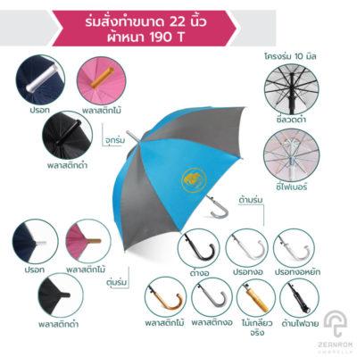 ขนาดร่มตอนเดียว 22 นิ้ว