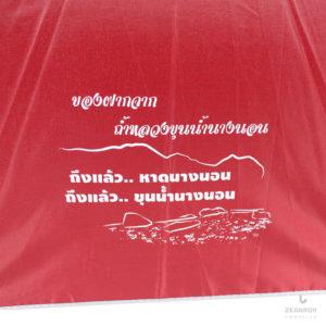 ร่มพรีเมี่ยม สีแดง ขนาด 21 นิ้ว โลโก้ ถ้ำหลวงขุนน้ำนางนอน