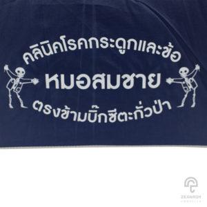 ร่มพรีเมี่ยม สีกรมท่า ขนาด 21 นิ้ว โลโก้ หมอสมชาย
