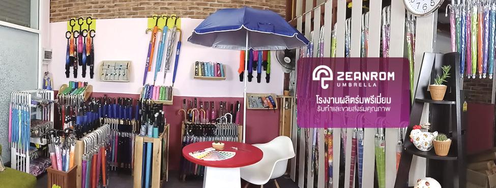 โรงงานผลิตร่ม เซียนร่ม ขายส่งร่มราคาถูก