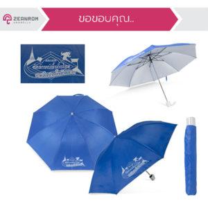 ร่มพับ 2 ตอน สีน้ำเงิน โลโก้ มหกรรม อัตลักษณ์พื้นถิ่นไทย