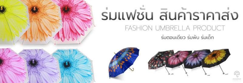ร่มแฟชั่น (fashion umbrella)